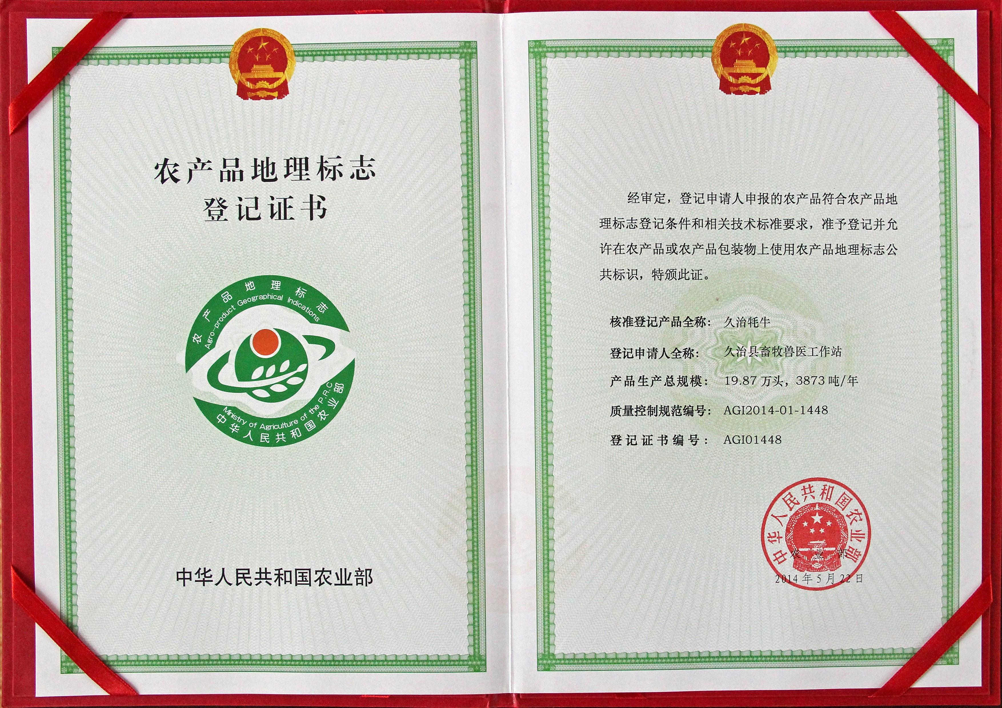 地理标志证书