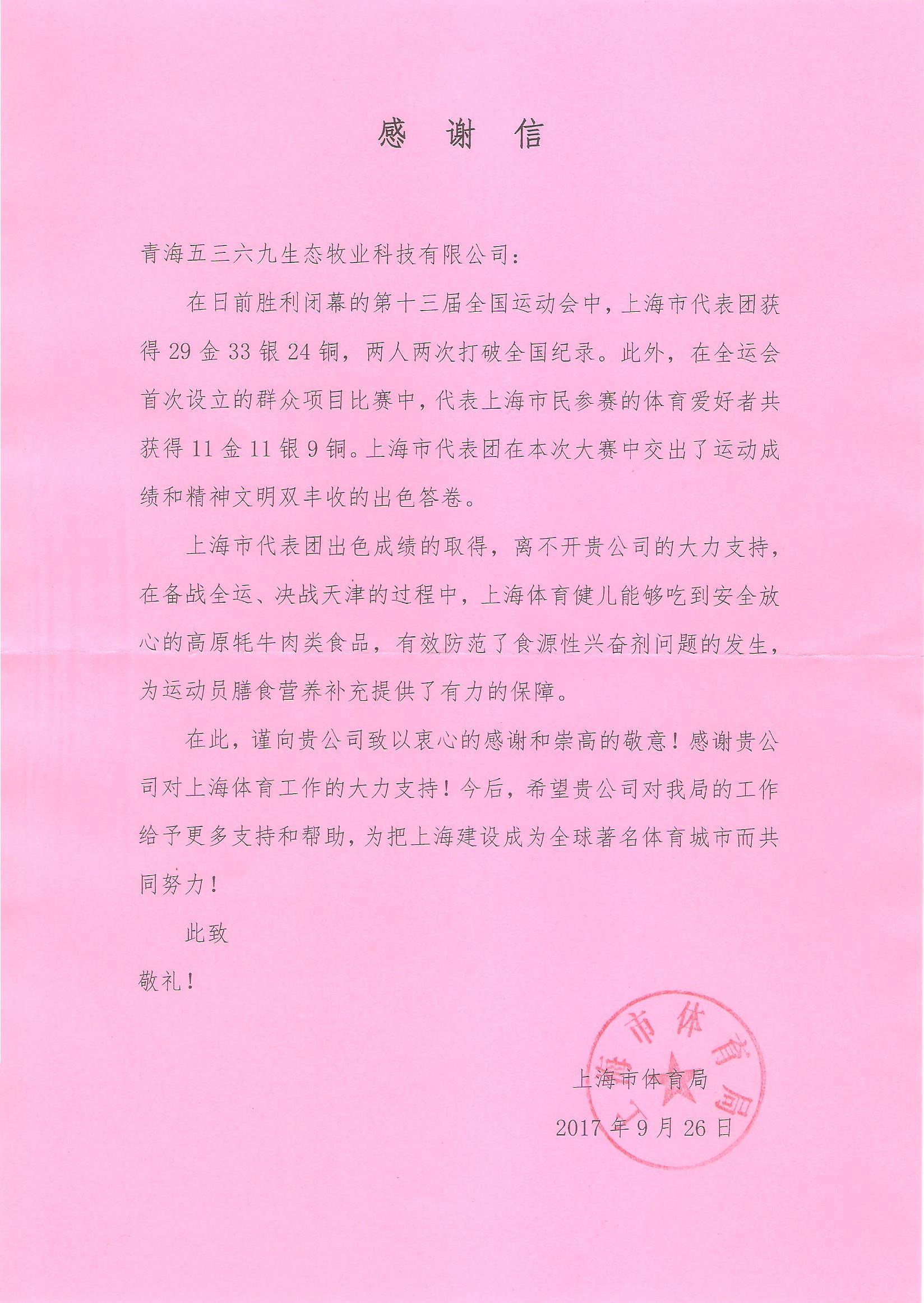 上海市体育局感谢信