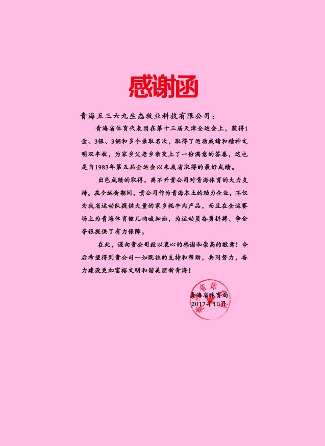 青海省体育局感谢信