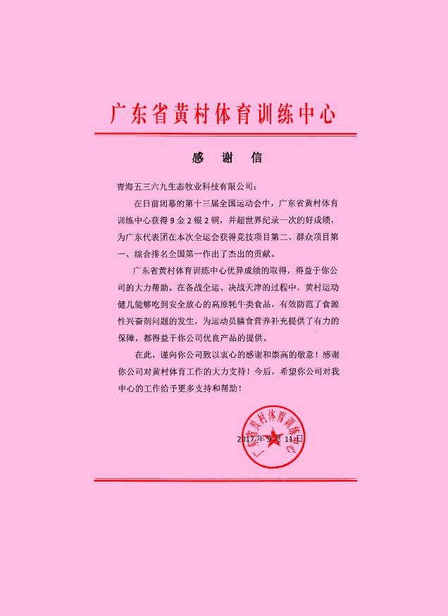 广东省黄村体育训练中心感谢信