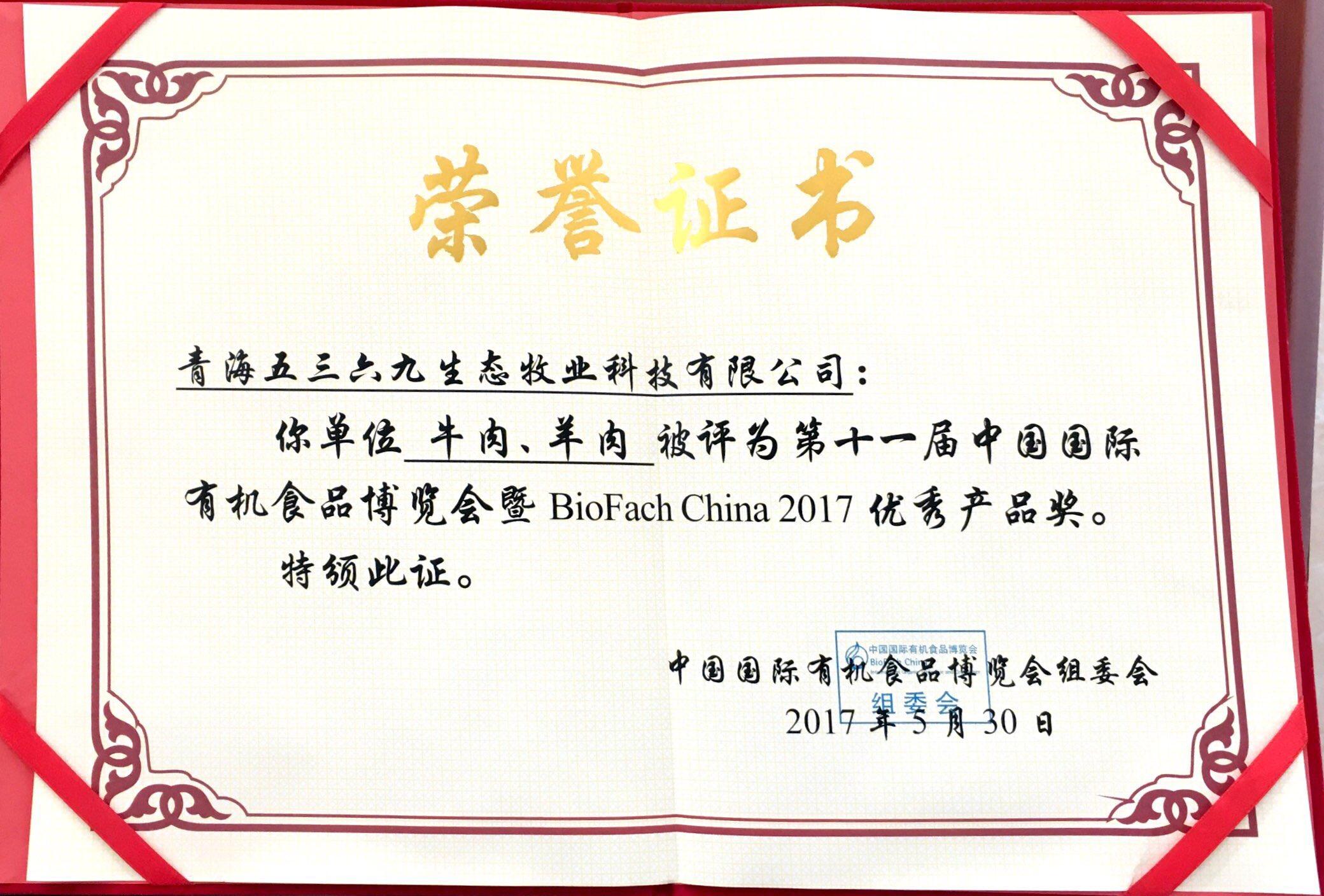 第十一届中国国际有机食品博览会优秀产品