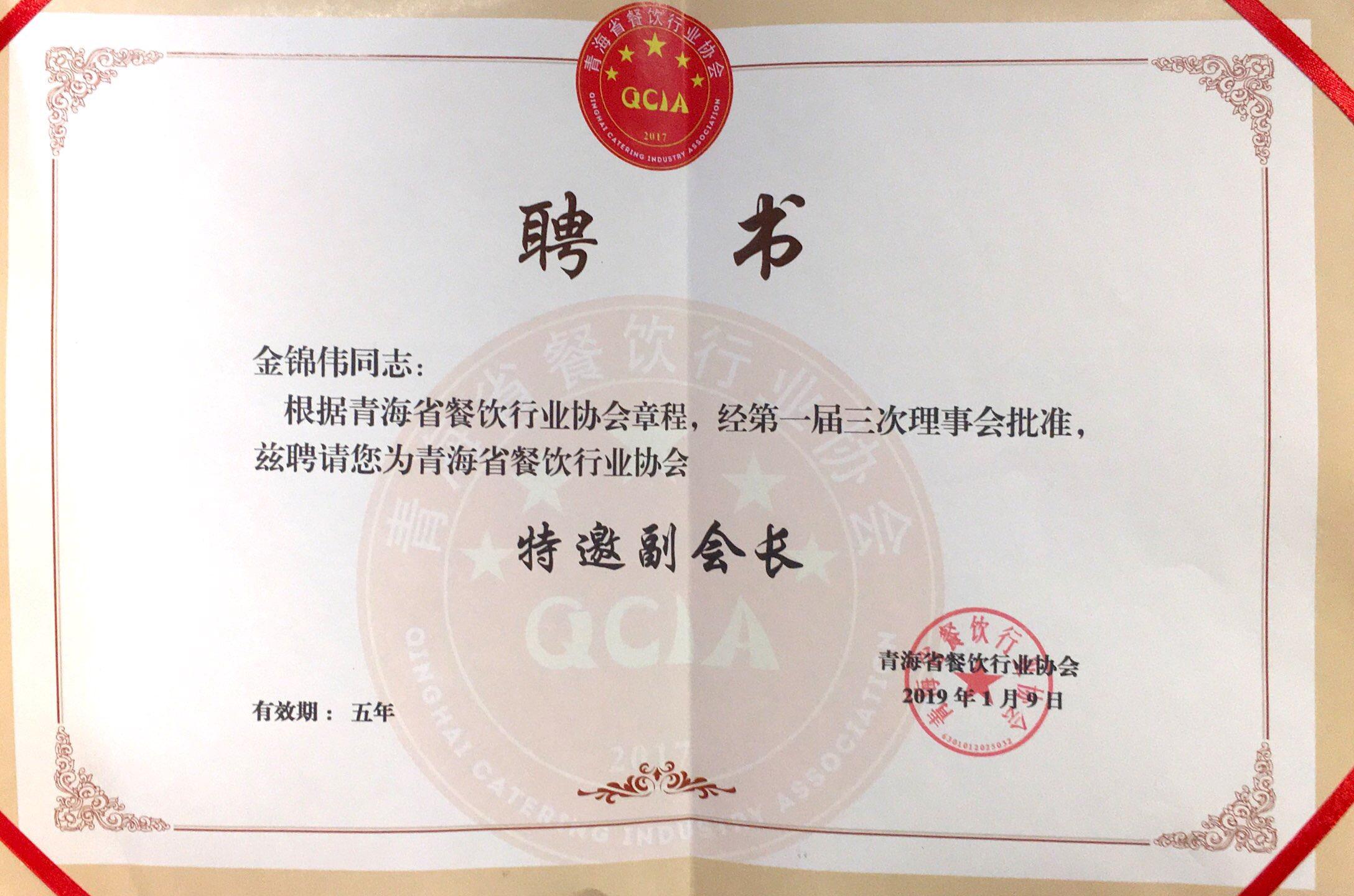 青海省餐饮行业协会特邀副会长