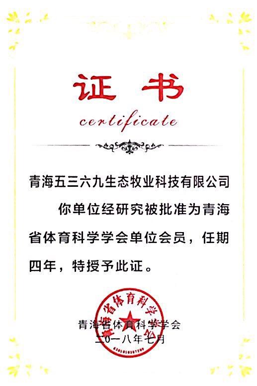 青海省体育科学学会单位会员