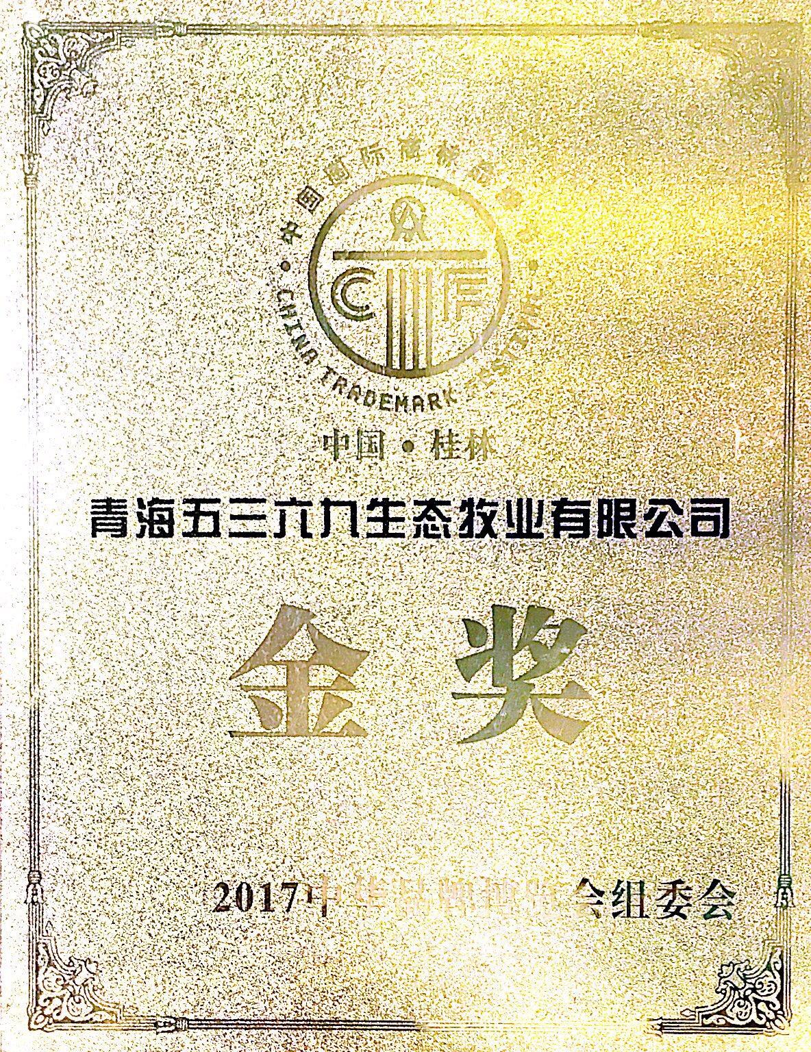 中华品牌博览会金奖