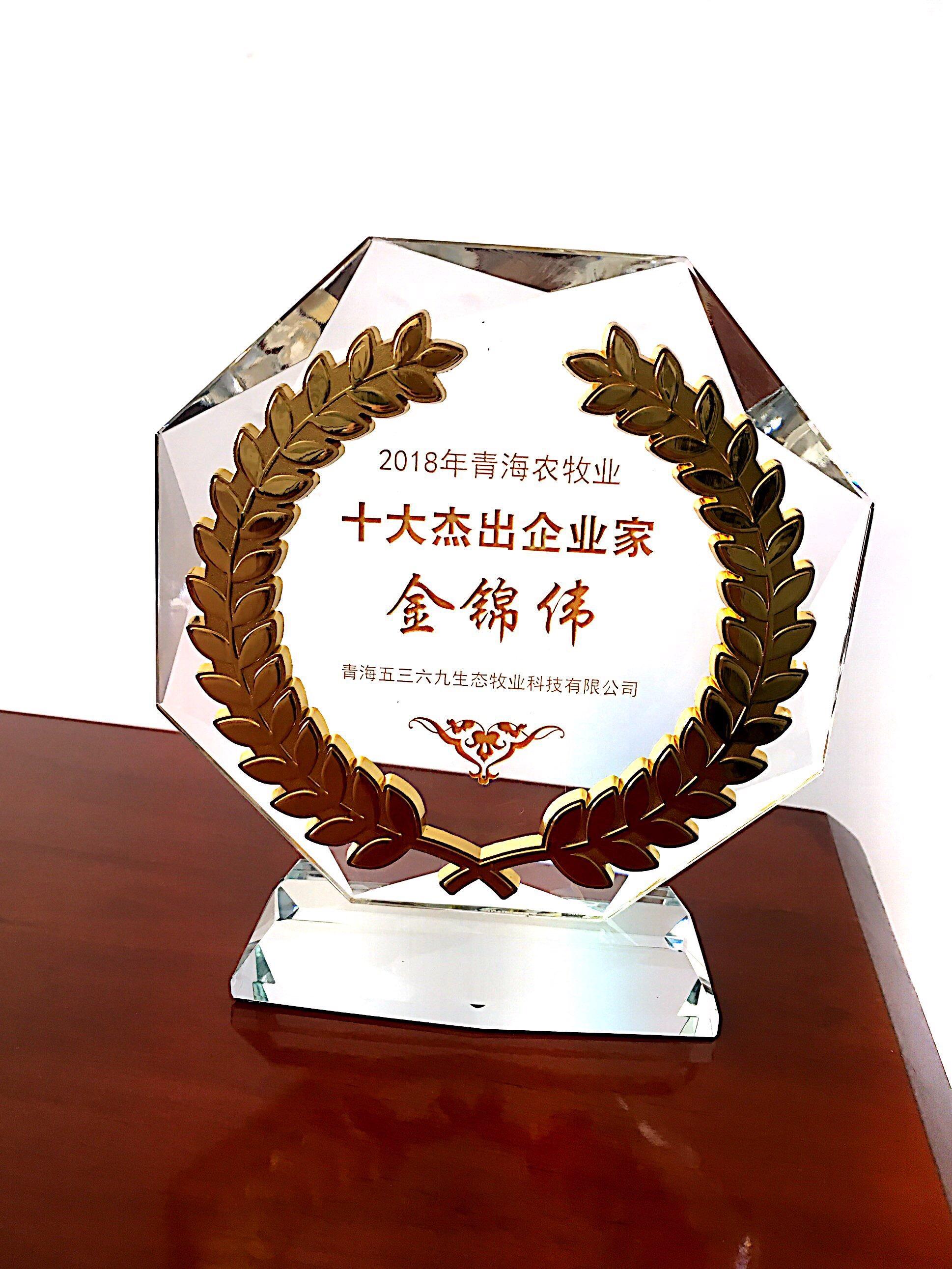 2018中国青海农牧业十大杰出企业家