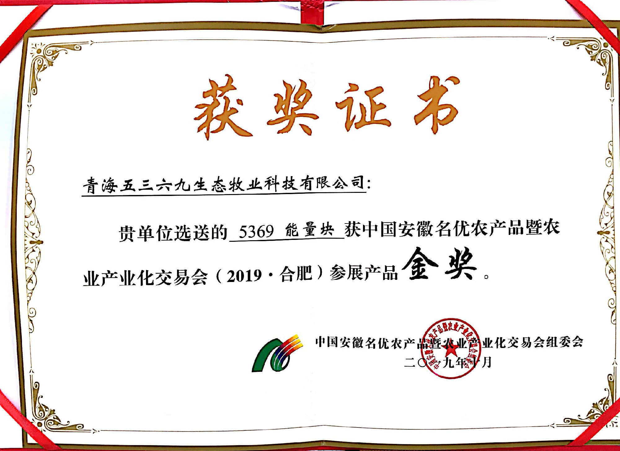 5369能量块荣获名优农产品金奖